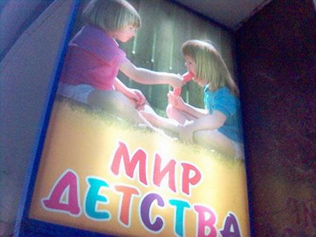 мир децтва - рекламный креатив блин