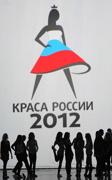 Краса России - 2012