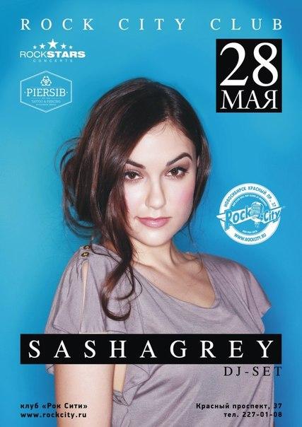 Саша Грей едет в Новосибирск