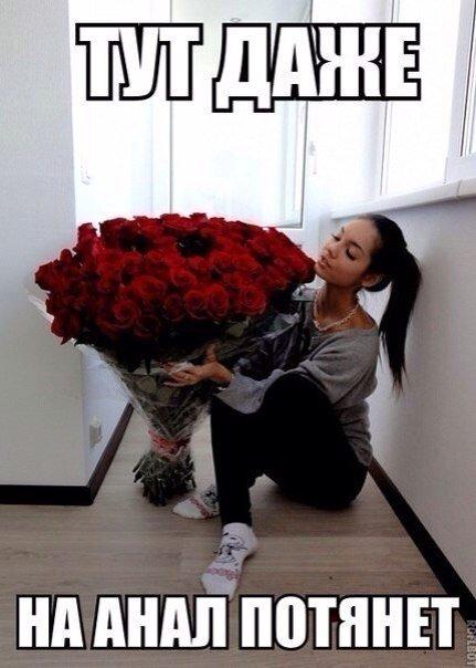 сегодня дамам дарят цветы
