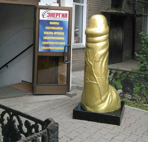 В Новосибирске секс-шоп оштрафовали за огромный член