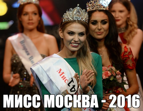 «Мисс Москва-2016» - 25-летняя Татьяна Цимфер