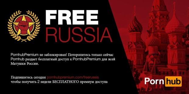 Pornhub подарил двухнедельный премиум-доступ всем россиянам для обхода блокировки Роскомнадзора